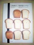 bread DSCN0139.jpg