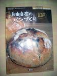 bread DSCN0143.jpg